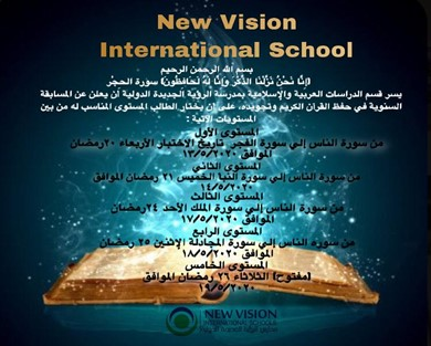 New Vision International School